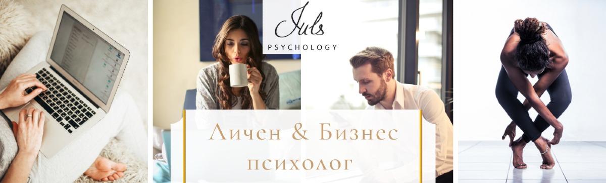 Juls Psychology